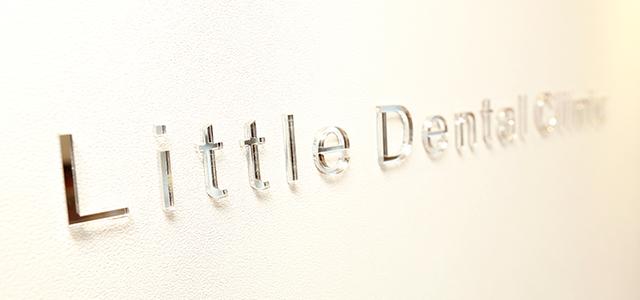 当院の虫歯治療・一般歯科