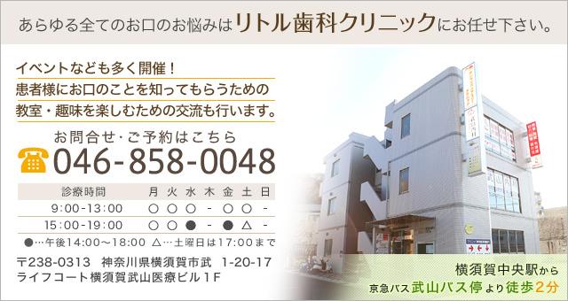 あらゆる全てのお口のお悩みはリトル歯科クリニックにお任せ下さい。 イベントなども多く開催!患者様にお口のことを知ってもらうための教室・趣味を楽しむための交流も行います。 お問合せ・ご予約はこちら 電話番号 046-858-0048 〒238-0313 神奈川県横須賀市武1-20-17 ライフコート横須賀武山医療ビル1F