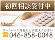初回相談受付中 ホームページを見たとお伝えください 電話番号 046-858-0048